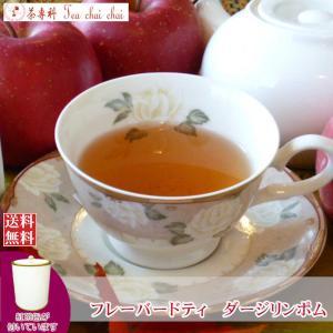 紅茶 茶葉 茶缶付 フレーバードティ ダージリンポム 50g teachaichai
