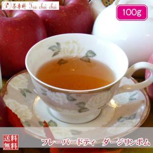 紅茶 茶葉 フレーバードティ ダージリンポム 100g teachaichai
