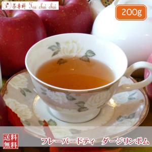 紅茶 茶葉 フレーバードティ ダージリンポム 200g teachaichai