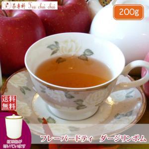 紅茶 茶葉 茶缶付 フレーバードティ ダージリンポム 200g teachaichai