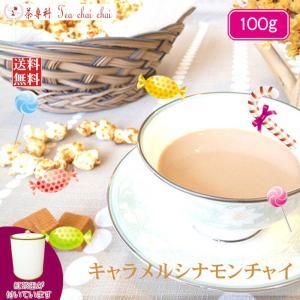 フレーバードチャイ 茶缶付 キャラメルシナモンチャイ 100g teachaichai