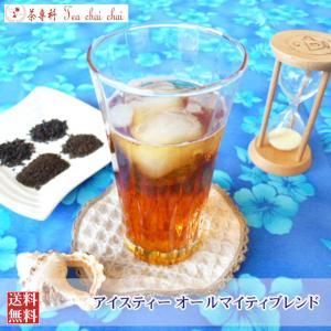 紅茶 茶葉 アイスティー オールマイティブレンド 50g|teachaichai