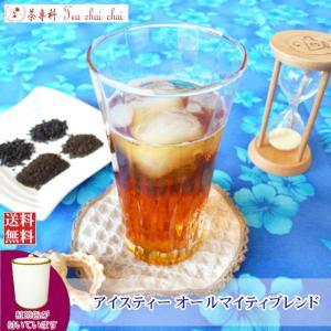 紅茶 茶葉 茶缶付 アイスティー オールマイティブレンド 50g|teachaichai