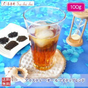 紅茶 茶葉 アイスティー オールマイティブレンド 100g|teachaichai