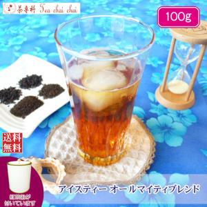 紅茶 茶葉 茶缶付 アイスティー オールマイティブレンド 100g|teachaichai