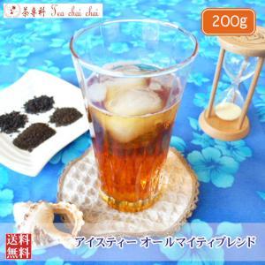 紅茶 茶葉 アイスティー オールマイティブレンド 200g|teachaichai