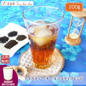 紅茶 茶葉 茶缶付 アイスティー オールマイティブレンド 200g|teachaichai