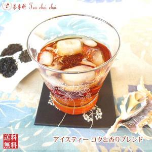 紅茶 茶葉 アイスティー コクと香りブレンド 50g|teachaichai