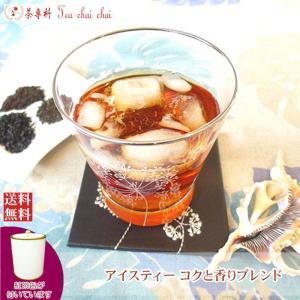 紅茶 茶葉 茶缶付 アイスティー コクと香りブレンド 50g|teachaichai