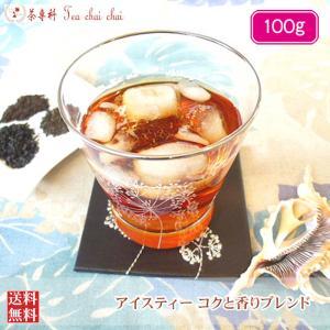 紅茶 茶葉 アイスティー コクと香りブレンド 100g|teachaichai