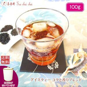 紅茶 茶葉 茶缶付 アイスティー コクと香りブレンド 100g|teachaichai