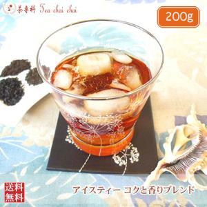 紅茶 茶葉 アイスティー コクと香りブレンド 200g|teachaichai