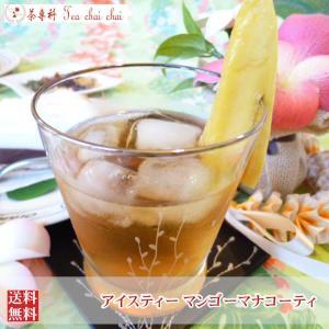 紅茶 茶葉 アイスティー マンゴーマナコーティ 50g|teachaichai