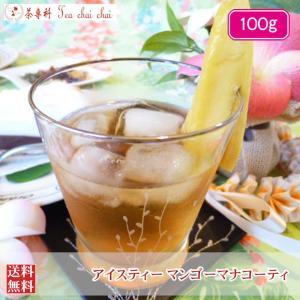 紅茶 茶葉 アイスティー マンゴーマナコーティ 100g|teachaichai