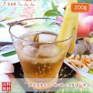 紅茶 茶葉 アイスティー マンゴーマナコーティ 200g|teachaichai