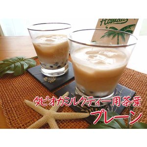 紅茶 茶葉 タピオカミルクティー用茶葉プレーン 50g|teachaichai
