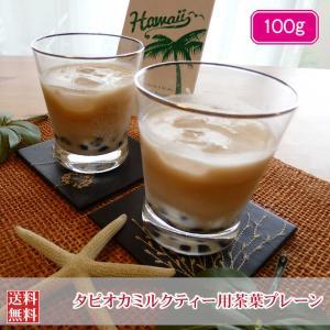 紅茶 茶葉 タピオカミルクティー用茶葉プレーン 100g|teachaichai