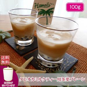 紅茶 茶葉 茶缶付 タピオカミルクティー用茶葉プレーン 100g|teachaichai
