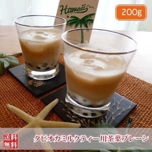 紅茶 茶葉 タピオカミルクティー用茶葉プレーン 200g|teachaichai