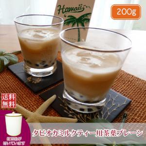 紅茶 茶葉 茶缶付 タピオカミルクティー用茶葉プレーン 200g|teachaichai