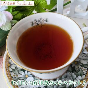 紅茶 セット セイロン4産地飲みくらべセット teachaichai