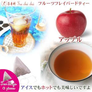 紅茶 ほんのり香るアップル・フルーツ・フレーバード・ティーバッグ 10個|teachaichai