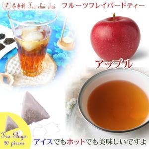 紅茶 ほんのり香るアップル・フルーツ・フレーバード・ティーバッグ 20個|teachaichai
