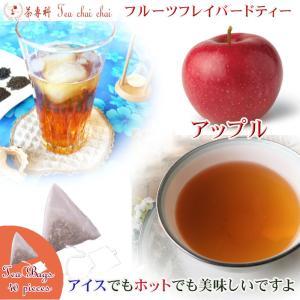 紅茶 ほんのり香るアップル・フルーツ・フレーバード・ティーバッグ 40個|teachaichai