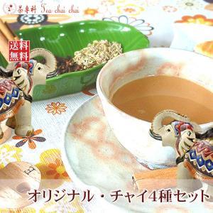紅茶 セット オリジナル・チャイ4種セット teachaichai