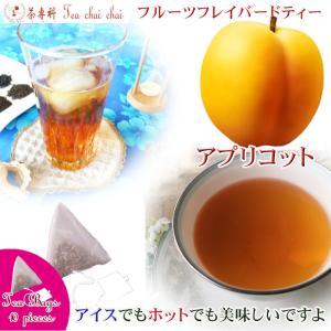 紅茶 ほんのり香るアプリコット・フルーツ・フレーバード・ティーバッグ 10個|teachaichai