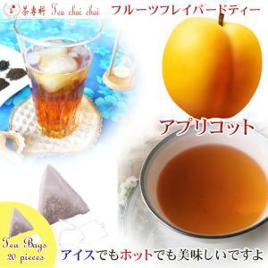 紅茶 ほんのり香るアプリコット・フルーツ・フレーバード・ティーバッグ 20個|teachaichai