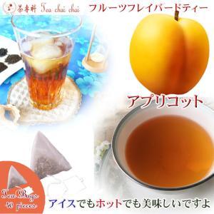 紅茶 ほんのり香るアプリコット・フルーツ・フレーバード・ティーバッグ 40個|teachaichai