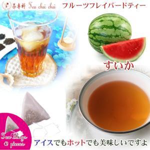 紅茶 ほんのり香るすいか・フルーツ・フレーバード・ティーバッグ 10個|teachaichai