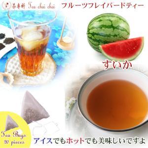 紅茶 ほんのり香るすいか・フルーツ・フレーバード・ティーバッグ 20個|teachaichai