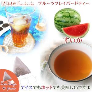 紅茶 ほんのり香るすいか・フルーツ・フレーバード・ティーバッグ 40個|teachaichai
