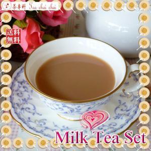 紅茶 セット 大人気 ミルクティセット teachaichai