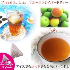 紅茶 ほんのり香るうめ・フルーツ・フレーバード・ティーバッグ 10個|teachaichai