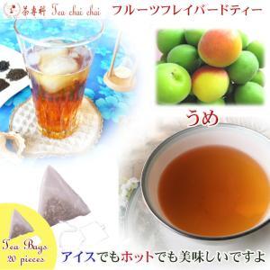 紅茶 ほんのり香るうめ・フルーツ・フレーバード・ティーバッグ 20個|teachaichai