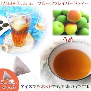 紅茶 ほんのり香るうめ・フルーツ・フレーバード・ティーバッグ 40個|teachaichai