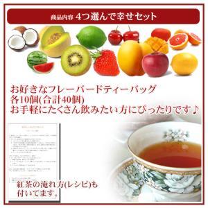 紅茶 セット 4種類選び放題 ほんのり香るフレーバードティーバッグセット teachaichai