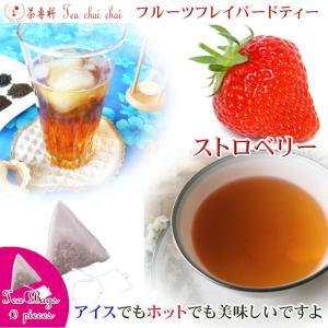紅茶 ほんのり香るストロベリー・フルーツ・フレーバード・ティーバッグ 10個|teachaichai