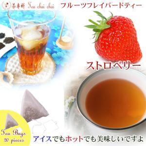 紅茶 ほんのり香るストロベリー・フルーツ・フレーバード・ティーバッグ 20個|teachaichai