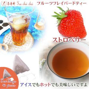 紅茶 ほんのり香るストロベリー・フルーツ・フレーバード・ティーバッグ 40個|teachaichai