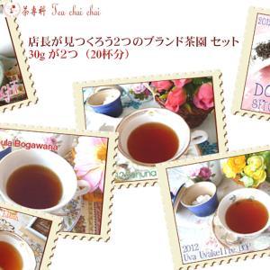 紅茶 セット:店長が見つくろう2つのブランド茶園 セット♪【送料無料】 teachaichai
