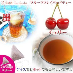 紅茶 ほんのり香るチェリー・フルーツ・フレーバード・ティーバッグ 10個|teachaichai