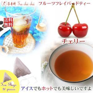 紅茶 ほんのり香るチェリー・フルーツ・フレーバード・ティーバッグ 20個|teachaichai