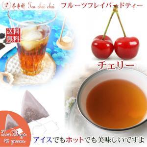 紅茶 ほんのり香るチェリー・フルーツ・フレーバード・ティーバッグ 40個|teachaichai