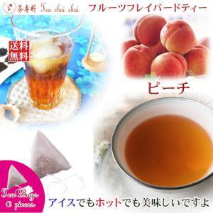 紅茶 ほんのり香るピーチ・フルーツ・フレーバード・ティーバッグ 10個|teachaichai