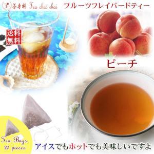 紅茶 ほんのり香るピーチ・フルーツ・フレーバード・ティーバッグ 20個|teachaichai