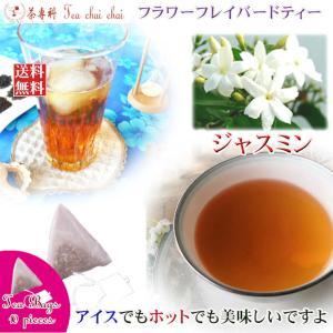 紅茶 ほんのり香るジャスミン・フラワー・フレーバード・ティーバッグ 10個|teachaichai